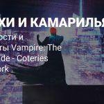 Первые скриншоты и подробности Vampire: The Masquerade — Coteries of New York