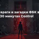Первые враги и загадки ФБК в стартовых 30 минутах Control