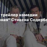 Первый трейлер комедии «Прачечная» Стивена Содерберга