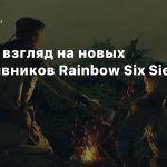 Первый взгляд на новых оперативников Rainbow Six Siege