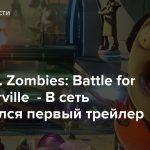 Plants vs. Zombies: Battle for Neighborville — В сеть просочился первый трейлер