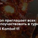 PlayStation приглашает всех игроков поучаствовать в турнире по Mortal Kombat 11