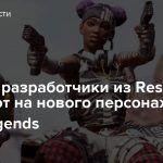 Похоже, разработчики из Respawn намекают на нового персонажа Apex Legends