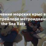 Приключение морских крыс в первом трейлере метроидвании Curse of the Sea Rats