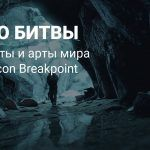 Прошлое и настоящее — скриншоты и арты мира Ghost Recon Breakpoint