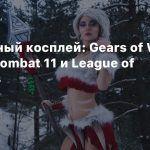 Пятничный косплей: Gears of War, Mortal Kombat 11 и League of Legends