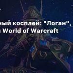Пятничный косплей: Logan, Last of Us 2 и World of Warcraft