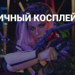 Пятничный косплей: Resident Evil 2, Borderlands и Cyberpunk 2077