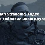 Ради Death Stranding Хидео Кодзима забросил идею другой игры