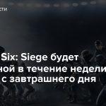 Rainbow Six: Siege будет бесплатной в течение недели, начиная с завтрашнего дня