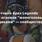 Разработчики Apex Legends назвали игроков «жопоголовыми» и «халявщиками» — сообщество в ярости