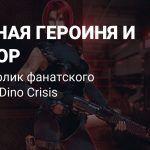 Разработчики фанатского ремейка Dino Crisis показали Регину и раптора