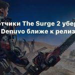 Разработчики The Surge 2 уберут из игры Denuvo перед релизом