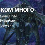 Разработчики укоротят основной сюжет Final Fantasy XIV