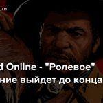 "Red Dead Online — ""Ролевое"" обновление выйдет до конца лета"