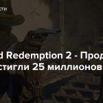 Red Dead Redemption 2 — Продажи игры достигли 25 миллионов единиц