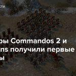 Ремастеры Commandos 2 и Praetorians получили первые трейлеры