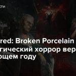 Remothered: Broken Porcelain — Психологический хоррор вернется в следующем году
