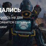 Respawn анонсировала ивент Apex Legends с сольным матчмейкингом
