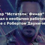 Режиссер «Мстители: Финал» рассказал о необычном рабочем процессе с Робертом Дауни-младшим