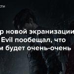 Режиссер новой экранизации Resident Evil пообещал, что зрителям будет очень-очень страшно