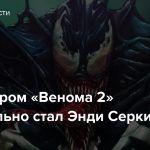 Режиссером «Венома 2» официально стал Энди Серкис