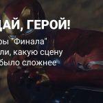 Режиссеры «Мстителей: Финал» рассказали о самом сложном съемочном дне