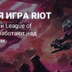 Riot Games подтвердила разработку новой игры — файтинга