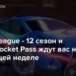 Rocket League — 12 сезон и новый Rocket Pass ждут вас на следующей неделе