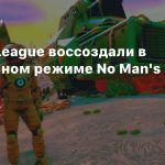 Rocket League воссоздали в креативном режиме No Man's Sky