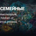 Ролевой экшен Children of Morta выйдет 3 сентября