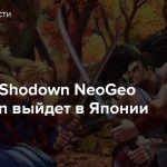 Samurai Shodown NeoGeo Collection выйдет в Японии зимой