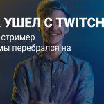 Самый известный в мире стример уходит с Twitch на Mixer