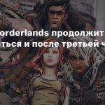 Серия Borderlands продолжит развиваться и после третьей части