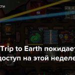 Shortest Trip to Earth покидает ранний доступ на этой неделе
