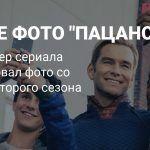 Шоураннер «Пацанов» опубликовал фото со съемок второго сезона
