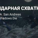Схватка СиДжея и Биг Смоука в Sekiro: Shadows Die Twice