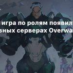 Сигма и игра по ролям появились на основных серверах Overwatch