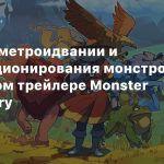 Синтез метроидвании и коллекционирования монстров в релизном трейлере Monster Sanctuary