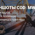 Скриншоты мультиплеерного режима Call of Duty: Modern Warfare