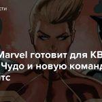 [Слухи] Marvel готовит для КВМ Голубое Чудо и новую команду — Алтимейтс