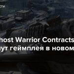Sniper Ghost Warrior Contracts – 20 минут геймплея в новом ролике