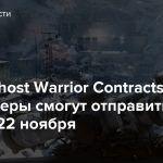 Sniper Ghost Warrior Contracts — Снайперы смогут отправиться в Сибирь 22 ноября