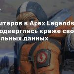 Сотни читеров в Apex Legends и CS:GO стали жертвой похищения личных данных