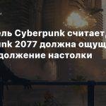 Создатель Cyberpunk считает, что Cyberpunk 2077 должна ощущаться как продолжение настолки