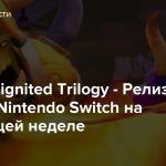 Spyro Reignited Trilogy — Релиз на ПК и Nintendo Switch на следующей неделе