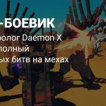 Сражения на мехах, кровь и драма в аниме-прологе Daemon X Machina