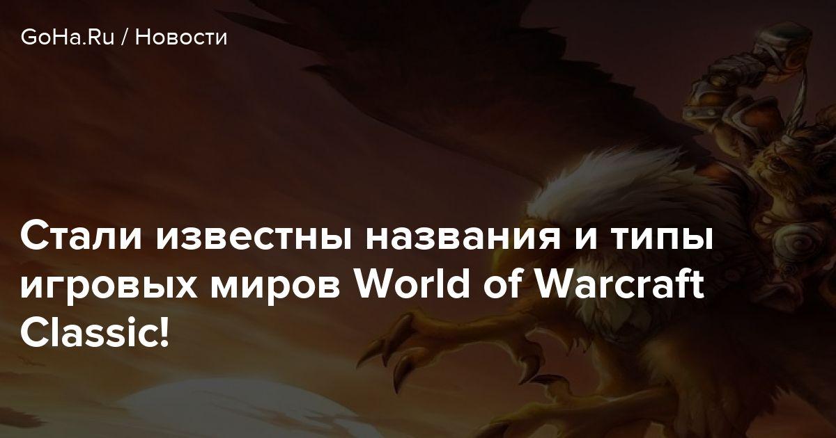 Регистрация имён вWorld ofWarcraft Classic стартует уже сегодня ночью