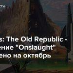 "Star Wars: The Old Republic — Обновление ""Onslaught"" перенесено на октябрь"