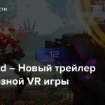 Stormland – Новый трейлер амбициозной VR игры